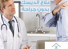 مركز الوطنية للخدمات الطبية