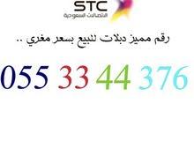 رقم stc دبلات للبيع بسعر مغري
