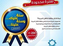 بطاقة تكافل العربيه للخصومات الطبية
