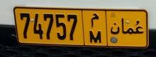 رقم سياره للبيع 74757 M م