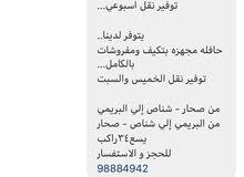 باص نقل طالبات البريمي صحار شناص صحم