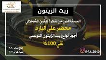 زيت زيتون تونسي جودة عالية