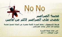 عجينة صراصير No No