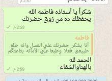 عسل نحل صالح لمده عامين