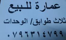عماره للبيع 75م في عمان/الوحدات