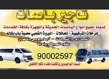 تاجير باصات للجميع مناطق الكويت 90002597