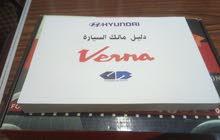 دليل استخدام فيرنا