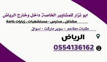 ابـــو نـــزار للمشاويـــر الخـــاصة داخل وخارج الرياض