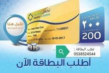 خصومات تصل الى 80٪ مع اقوى بطاقة خصم طبي وعلاج بالمملكه
