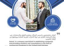 وكيل خدمات اماراتي  A UAE Services Agent Sponsor