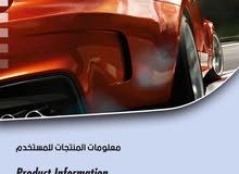 كتالوج منتجات سوناكس باللغة العربية