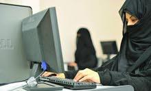 مطلوب موظفات سعوديات فقط ( جده الرياض ) في مجال المحاسبه وشؤون الموظفين