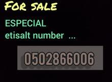 رقم اتصلات مميز  للبيع