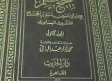 كتاب صحيح مسلم  (5) مجلدات