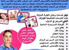 بشاير للخدمات الطبية  المنزلية