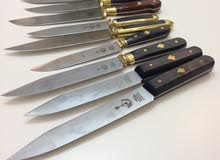 سكاكين ام شوكة الالمانية