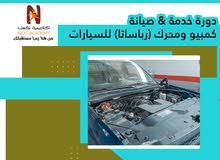 دورة خدمة / صيانة كمبيو ومحرك (رباساتا) للسيارات
