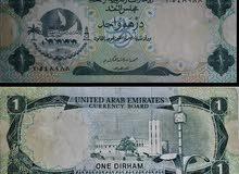 Old UAE 1 Dirham note