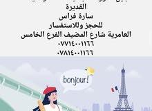 دورة مجانية للغة الفرنسية