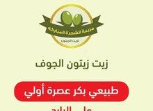 زيت زيتون الجوف سعودي