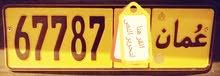 *مطلوب رقم سياره 67787 *