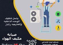 شركه صيانه عامه 24/24