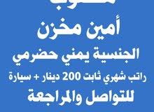 مطلوب أمين مخزن الجنسية يمني حضرمي