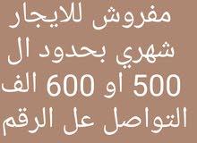 مطلوب شقه المهم مفروشه