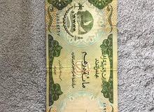 عملة اماراتية ورقية قديمة