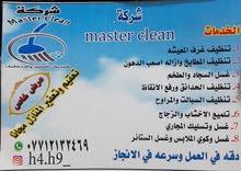 شركة Master Clean