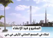 شقق للبيع  دبي