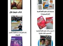 مجموعة كتب للبيع