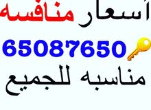 مفاتيح سيارات 99110653