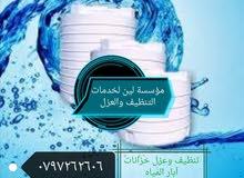مؤسسة لين لخدمات التنظيف والغزل