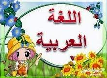 اعلان مدرس خصوصي للغة العربية والتربية الاسلامية للمنهج الدراسي