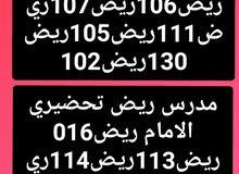 مدرس رياضيات جامعب تحضيري الرياض