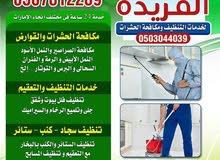 شركة تنظيف المباني المنازل الفلل المنازل تنظيف كنب سجاد