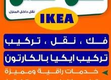 ابو عبد الرحمن لنقل الأثاث 90995853