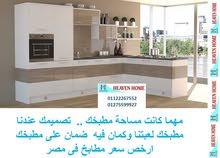 دولاب مطبخ صغير/ توصيل وتركيب مجانا 01122267552