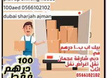 بيك اب ب100 درهم فى دبي شارقة عجمان نقل اغراض نقل اثاث 0566102102
