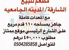 مطعم للبيع المدينه الجامعيه االشارقة
