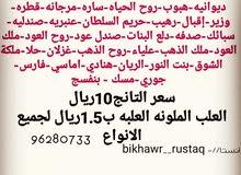 بخور للبيع بمختلف الانواع واجودها