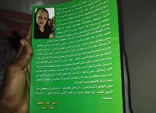 ديوان الجنايني الحائز على جائزة الأدب العربي