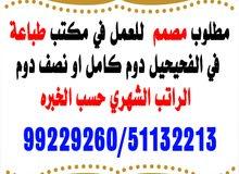 مطلوب طباع ومصمم للعمل بمحل دعاية وإعلان
