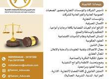 خدمات واستشارات قانونية في جميع الدعاوي وصياغة العقود وكتابة الصحف والمذكرات