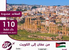 ارخص سعر موجود رحلة عمان - الكويت يوم 22 ب 100د فقط