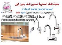 حنفية الماء السحرية الفورية تسخين الماء بدون كيزر Instant Water Heater Faucet  ا