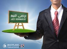 عروضنا الافضل باقل سعر ارض للبيع بمصفوت موقع ممتاز