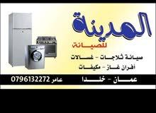 صيانة الغسالات والثلاجات وبيع عمان خلدا