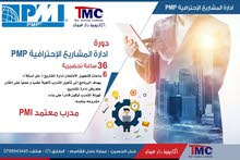دورة إدارة المشاريع الاحترافية PMP